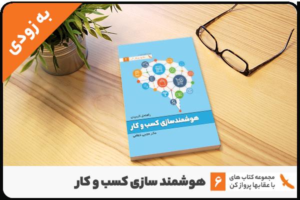 کتاب هوشمندسازی کسب و کار