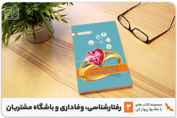 کتاب رفتارشناسی مشتریان