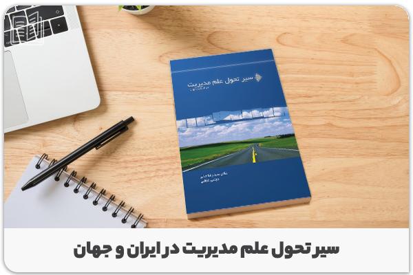 کتاب سیرتحول علم مدیریت در ایران و جهان